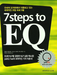 7 steps to EQ