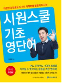 New 시원스쿨 기초영단어(2015)