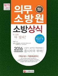 소방상식(의무소방원)(2016)