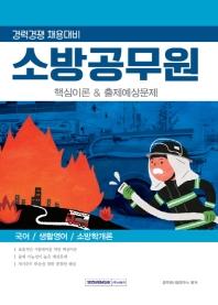 소방공무원 핵심이론 & 출제예상문제(2019)