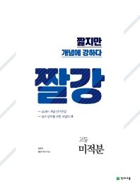 고등 미적분(2020)