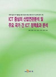 ICT 중심의 산업연관분석 및 주요 국가 간 ICT 정책효과 분석