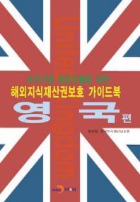 해외지식재산권보호 가이드 북: 영국 편