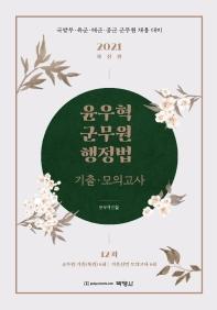 윤우혁 군무원 행정법 기출ㆍ모의고사(2021)