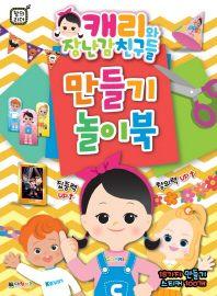 캐리와 장난감 친구들 만들기 놀이북
