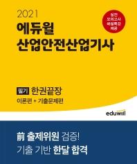 에듀윌 산업안전산업기사 필기 한권끝장(2021)
