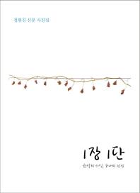 정현진 산문 사진집: 1장 1단
