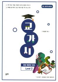 교가시 중등 영문법 18회 Level. 2