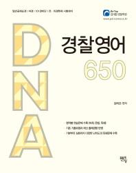 DNA 경찰영어 650제(2018)