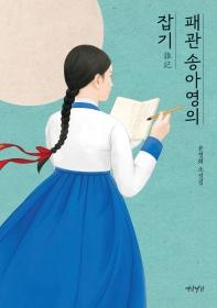 패관 송아영의 잡기