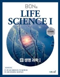 본(BON) 고등 생명과학1(2020)
