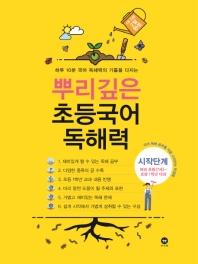 뿌리깊은 초등국어 독해력 시작단계(예비 초등(7세)~초등1학년 대상)