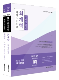 해커스공무원 회계학 기본서 세트(2021)