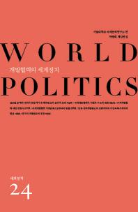 개발협력의 세계정치