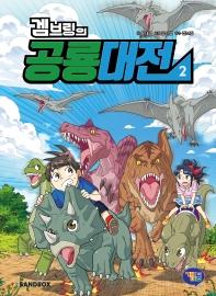 겜브링의 공룡대전. 2