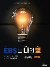 EBS는 나의 빛 수능특강 운문편(2020)