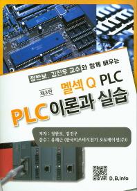 멜섹Q PLC PLC 이론과 실습