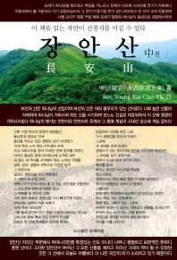장안산(중)