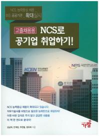 NCS로 공기업 취업하기 : 고졸채용용