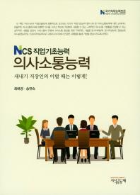 NCS 직업기초능력 의사소통능력