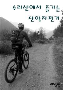 수리산에서 즐기는 산악자전거