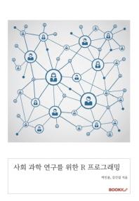 사회 과학 연구를 위한 R 프로그래밍