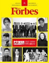 포브스(Forbes)(Korea)(2021년 5월호)