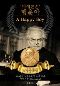 '비에른손' 행운아 - A Happy Boy(노벨문학상 작품 시리즈: 영문판)