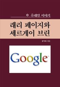 구글 창업자, 래리 페이지와 세르게이 브린