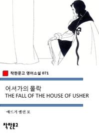 어셔가의 몰락 THE FALL OF THE HOUSE OF USHER (착한문고 영어소설 071)