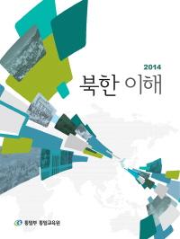 2014 북한이해(통일교육원 교육개발과)