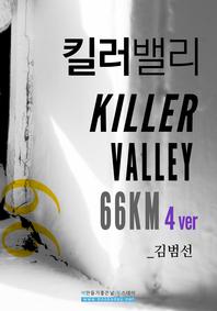 킬러밸리. 4(KILLER VALLEY 66KM)