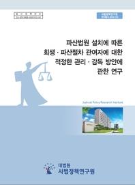 파산법원 설치에 따른 회생·파산절차 관여자에 대한 적정한 관리·감독 방안에 관한 연구