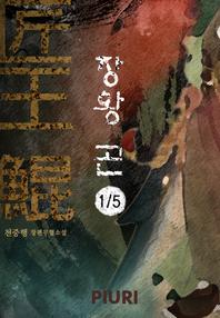 [세트]장왕 곤(전5권 완결)