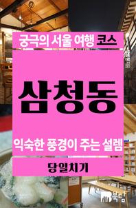 궁극의 서울 여행 코스 삼청동