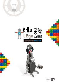상상이의 모험-줄타기 로봇