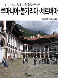 2년 20개국, 정보 가득 유럽여행기_루마니아·불가리아·세르비아