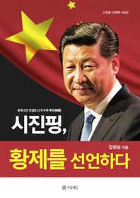 시진핑, 황제를 선언하다