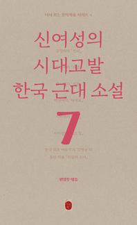 다시 보는 문학작품: 신여성의 시대고발 한국 근대소설