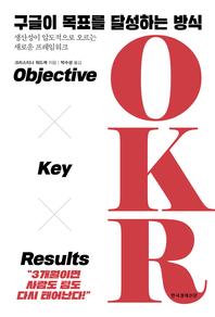 구글이 목표를 달성하는 방식 OKR(체험판)