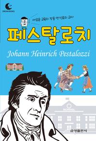페스탈로치