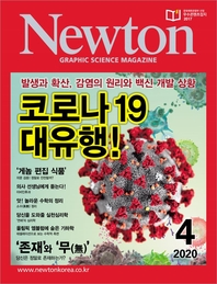 월간 뉴턴 Newton 2020년 04월호