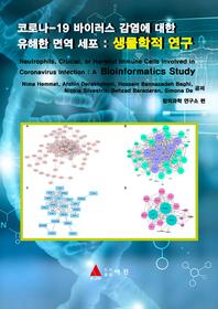 코로나-19 바이러스 감염에 대한 유해한 면역 세포 : 생물학적 연구