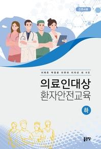 의료진대상 환자안전교육(하)-간호사용