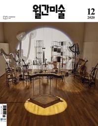 월간 미술 2020년 12월호