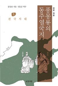 풍몽룡의 동주열국지. 5 - 전국시대