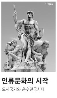인류문화의 시작-도시국가와 춘추전국시대