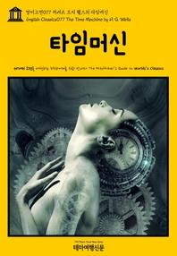 영어고전077 허버트 조지 웰스의 타임머신(English Classics077 The Time Machine by H. G. Wells)