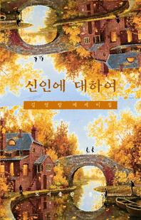 신인에 대하여 - 김영랑 에세이집