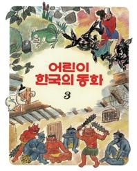 어린이 한국의 동화 : 도깨비방망이 외.3